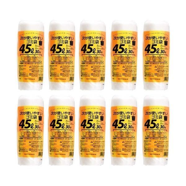 次が使いやすいゴミ袋 エンボス入 半透明 45L HDRE-45-30 ( 30枚入*10セット )