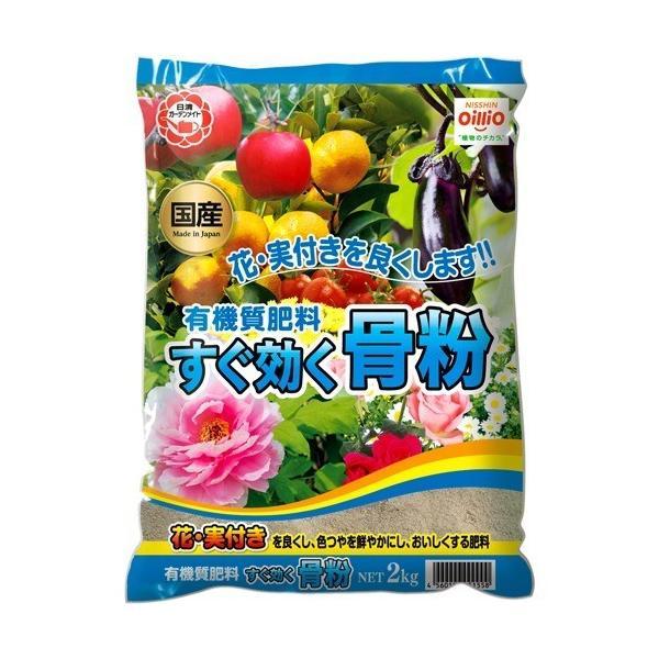 すぐ効く骨粉 ( 2kg )/ 日清ガーデンメイト