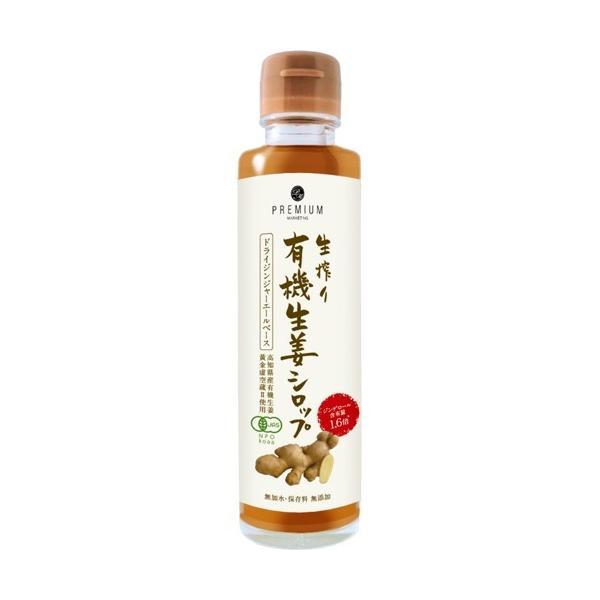 生搾り有機生姜シロップ ドライジンジャーエールベース ( 150ml )