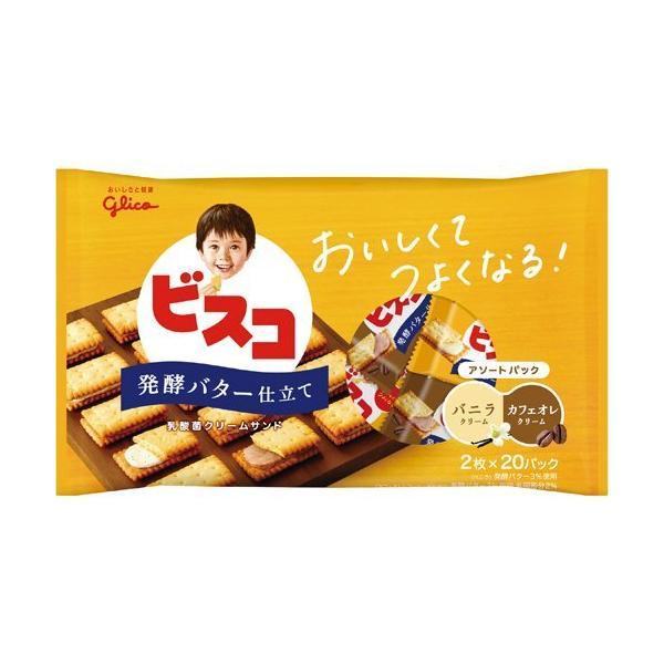 グリコ ビスコ 大袋 発酵バター仕立て アソートパック ( 2枚*20パック入 )/ ビスコ