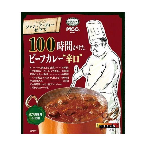 MCC 100時間かけたビーフカレー 辛口 ( 200g )/ 100シリーズ