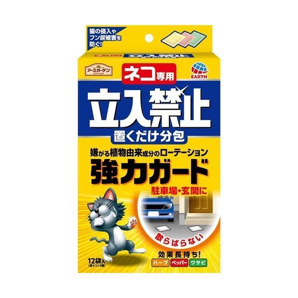 アースガーデン 猫よけ ネコ専用立入禁止 置くだけ分包 ( 12袋入 )/ アースガーデン