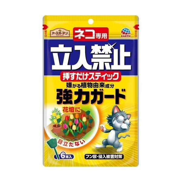アースガーデン 猫よけ ネコ専用立入禁止 挿すだけスティック ( 6本入 )/ アースガーデン