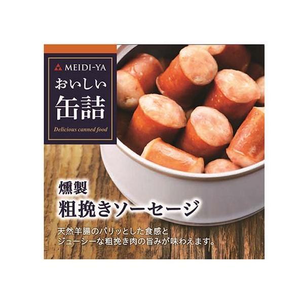 おいしい缶詰 燻製粗挽きソーセージ ( 60g )/ おいしい缶詰
