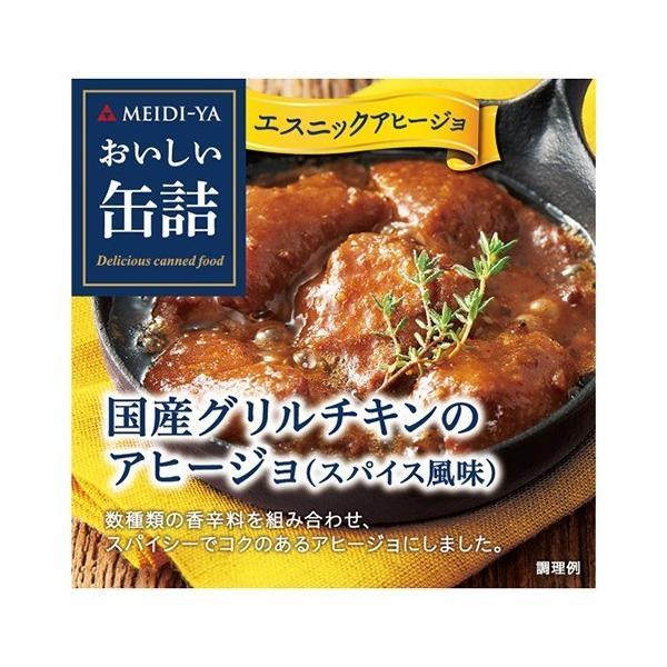 (訳あり)おいしい缶詰 国産グリルチキンのアヒージョ(スパイス風味) ( 65g )/ おいしい缶詰
