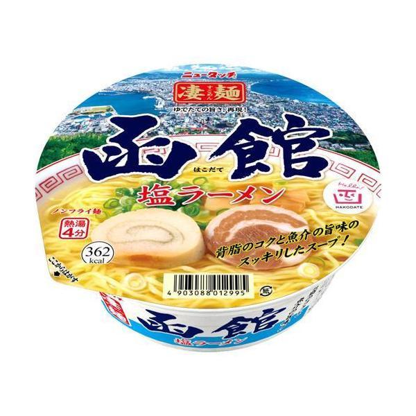 凄麺函館塩ラーメン(12個入)/凄麺