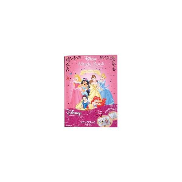 ディズニーマジックブック プリンセス ( 1コ入 )/ ディズニーキャラクター マジックシリーズ