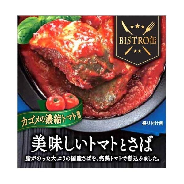 美味しいトマトとさば ( 180g )/ 信田缶詰 ( 缶詰 )