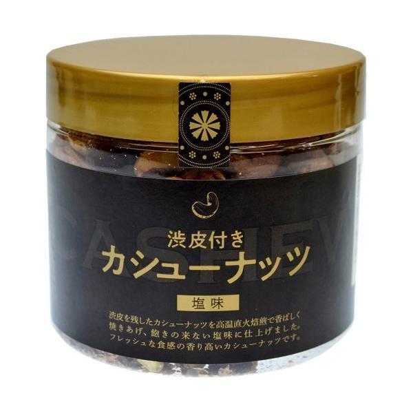 渋皮付きカシューナッツ 塩味 ( 140g )