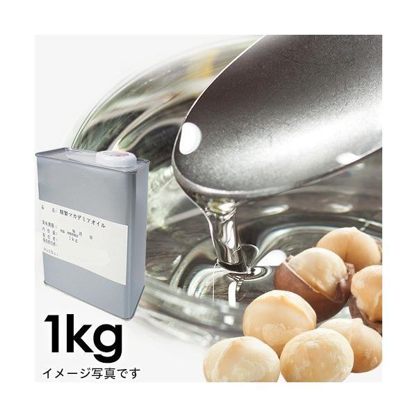 マカデミアナッツオイル ( 1kg )
