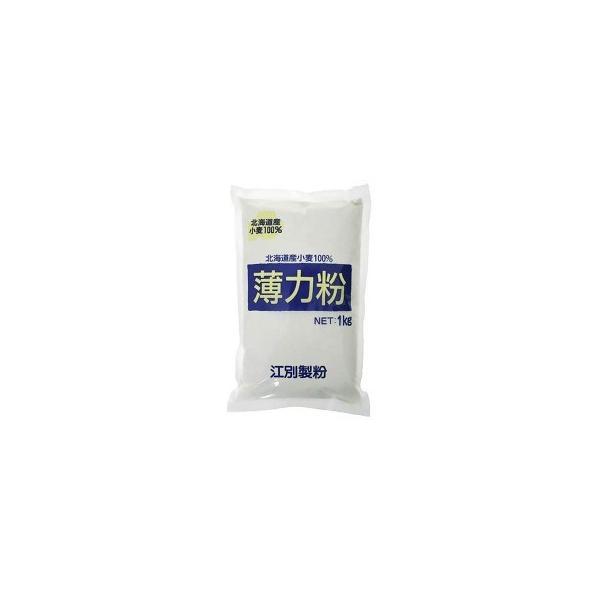 薄力粉 北海道産小麦100% ( 1kg )/ 江別製粉