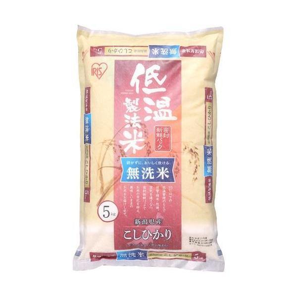 令和2年産 アイリスオーヤマ 低温製法米 無洗米 新潟県産 こしひかり ( 5kg )/ アイリスオーヤマ ( コシヒカリ )