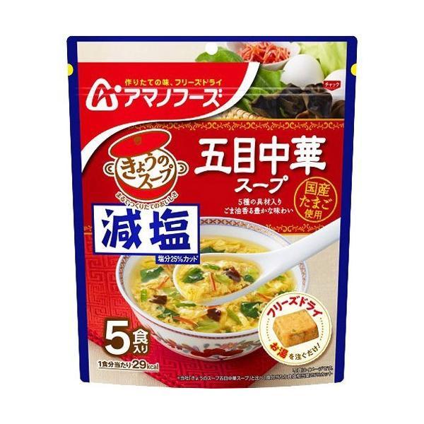 アマノフーズ 減塩きょうのスープ 五目中華スープ ( 5食入 )/ アマノフーズ