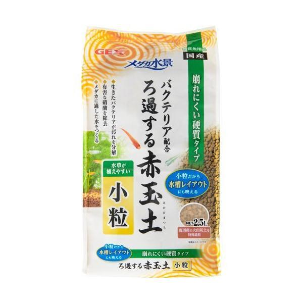 メダカ水景 ろ過する赤玉土 小粒 ( 2.5L )/ メダカ元気