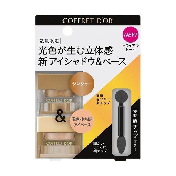コフレドール コフレドール COFFRET D'OR 【EC先行発売】3Dトランス メイクコレクション 本体 aの画像