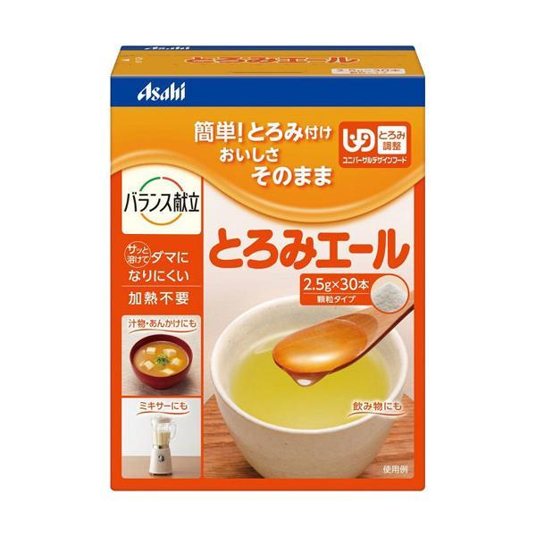 和光堂 介護食/とろみ とろみエール ( 2.5g*30本入 )