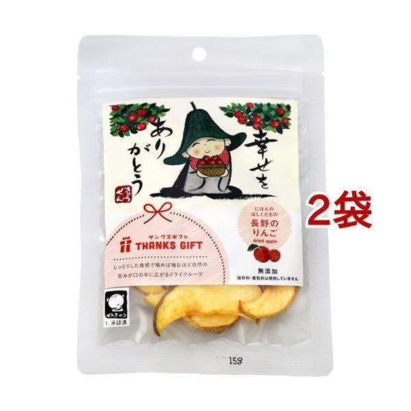 サンクスギフト ドライフルーツ 長野のりんご ( 15g*2袋セット )