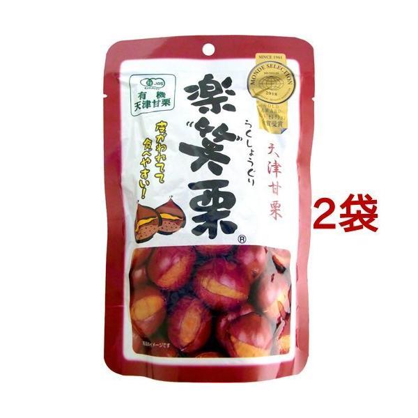 有機天津甘栗 楽笑栗 ( 150g*2袋セット )/ 丸成