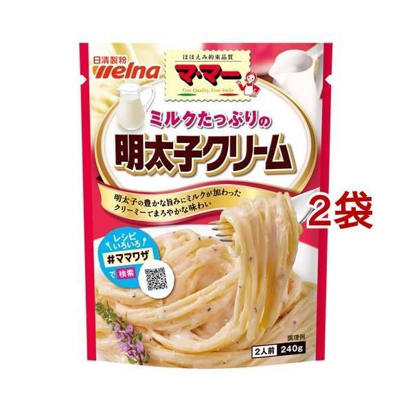 マ・マー ミルクたっぷりの明太子クリーム ( 240g*2袋セット )/ マ・マー