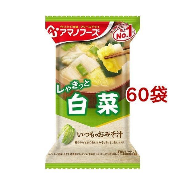 アマノフーズ いつものおみそ汁 白菜 ( 60袋セット )/ アマノフーズ
