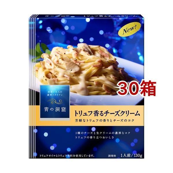 青の洞窟 トリュフ香るチーズクリーム ( 130g*30箱セット )/ 青の洞窟