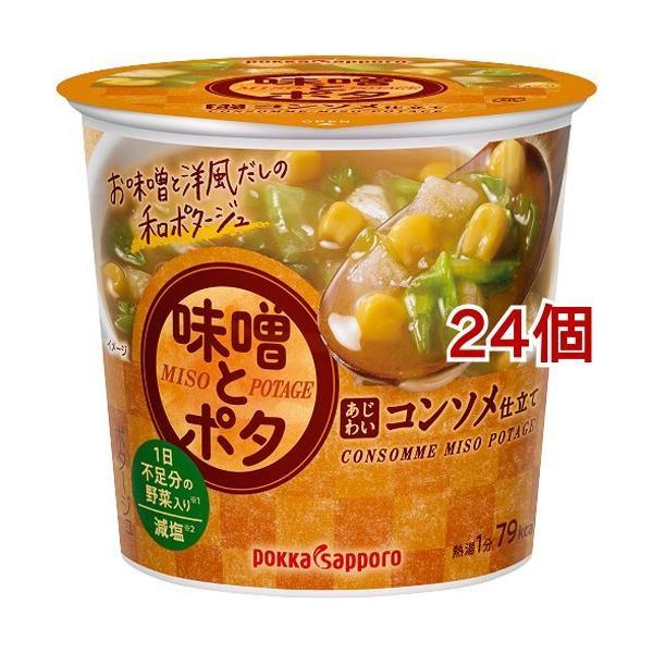 味噌とポタ あじわいコンソメ仕立て ( 24個セット )/ ポッカサッポロ
