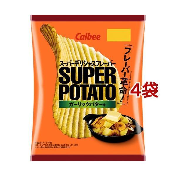 スーパーポテト ガーリックバター味 ( 56g*4袋セット )/ カルビー ポテトチップス