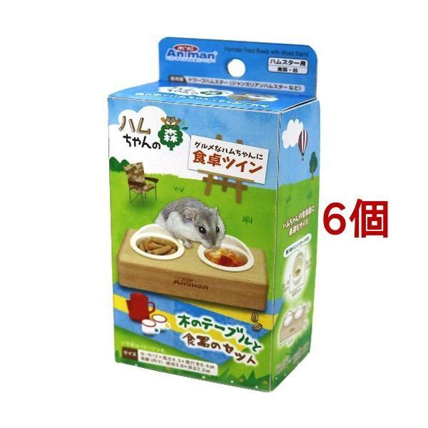 ハムちゃんの森 食卓ツイン ( 6個セット )
