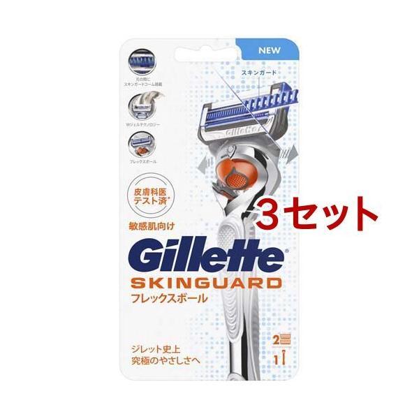 ジレット スキンガード マニュアル ホルダー 敏感肌向け 髭剃り カミソリ ( 3セット )/ ジレット