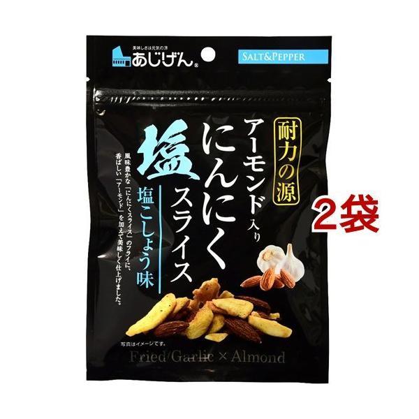 アーモンド入り にんにく塩スライス 塩こしょう味 ( 50g*2袋セット )/ 味源(あじげん)