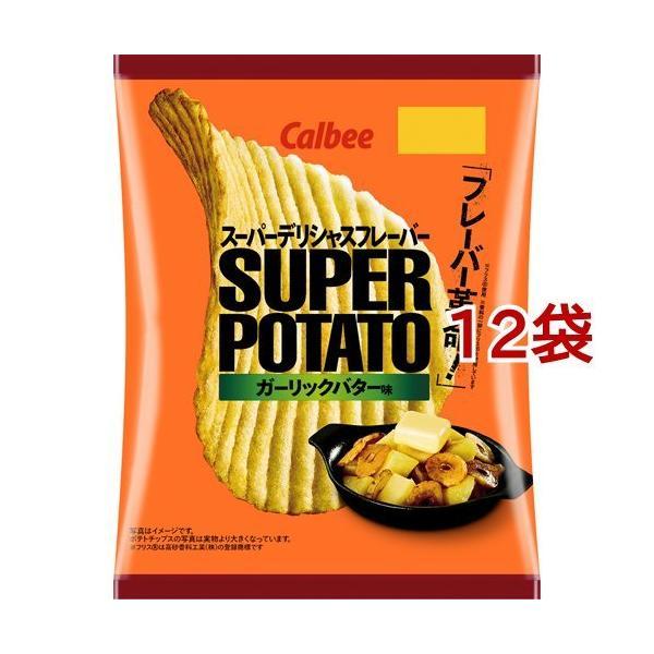 スーパーポテト ガーリックバター味 ( 56g*12袋セット )/ カルビー ポテトチップス