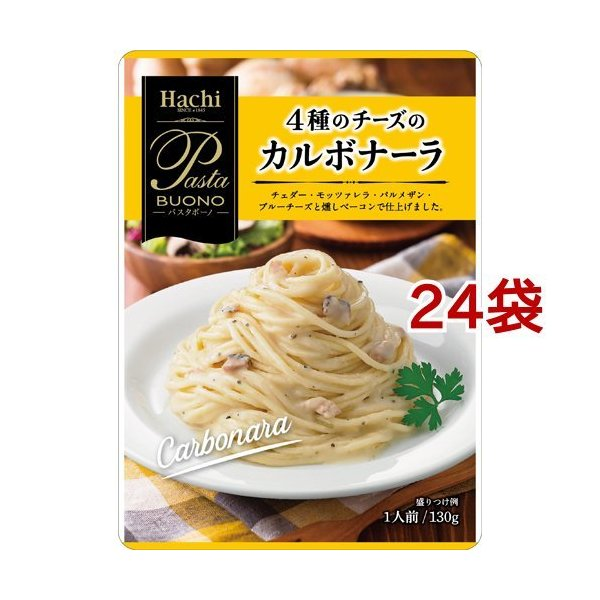 パスタボーノ 4種のチーズのカルボナーラ ( 130g*24袋セット )/ Hachi(ハチ)