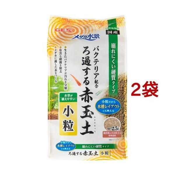 メダカ水景 ろ過する赤玉土 小粒 ( 2.5L*2袋セット )/ メダカ元気