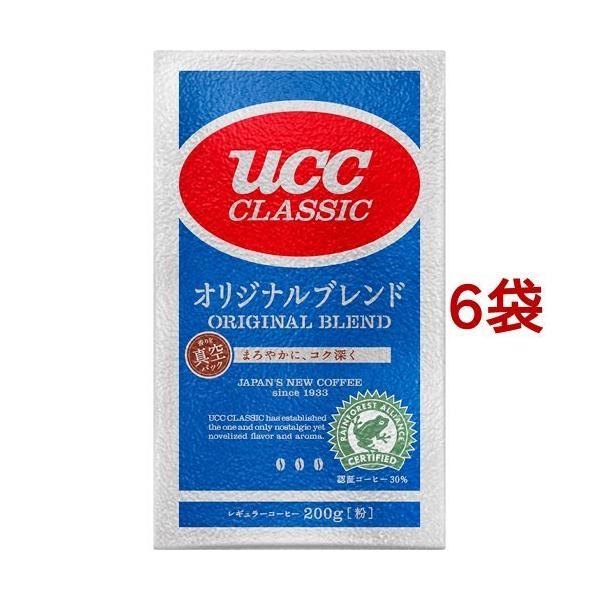 UCC クラシック オリジナルブレンド レギュラーコーヒー 粉 ( 200g*6袋セット )/ UCC クラシック