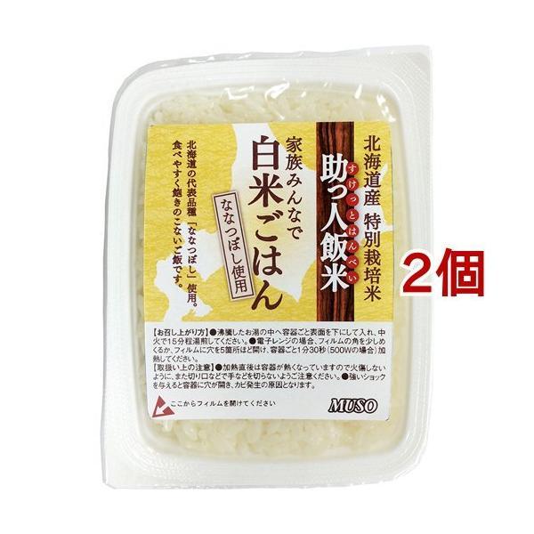 ムソー 助っ人飯米 白米ごはん ( 160g*2個セット )