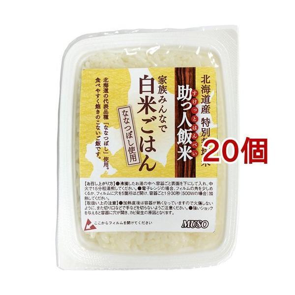 ムソー 助っ人飯米 白米ごはん ( 160g*20個セット )