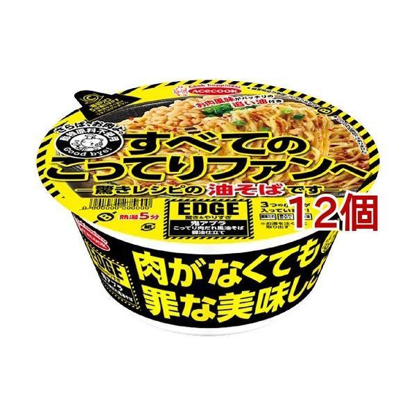 (訳あり)エースコック EDGE鬼アブラ こってり肉だれ風油そば ( 12個セット )/ エースコック