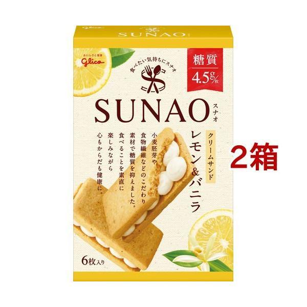 SUNAO クリームサンド レモン&バニラ ( 6枚入*2箱セット )