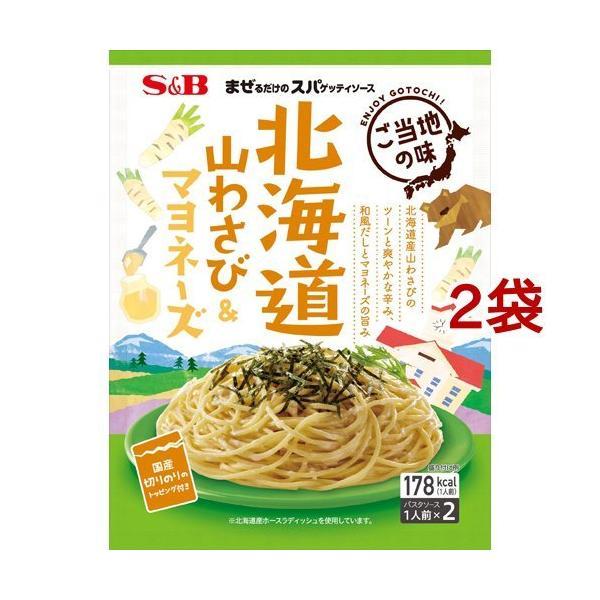 まぜるだけのスパゲッティソース ご当地の味 北海道山わさび&マヨネーズ ( 75.4g*2袋セット )/ まぜるだけのスパゲッティソース