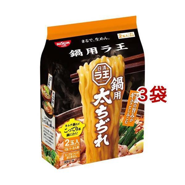 日清ラ王 鍋用 太ちぢれ ( 2食入*3袋セット )/ 日清ラ王