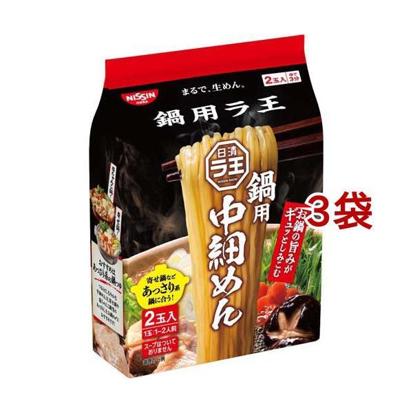 日清ラ王 鍋用 中細めん ( 2食入*3袋セット )/ 日清ラ王