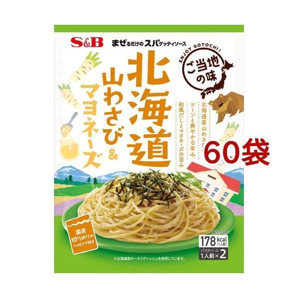 まぜるだけのスパゲッティソース ご当地の味 北海道山わさび&マヨネーズ ( 75.4g*60袋セット )/ まぜるだけのスパゲッティソース