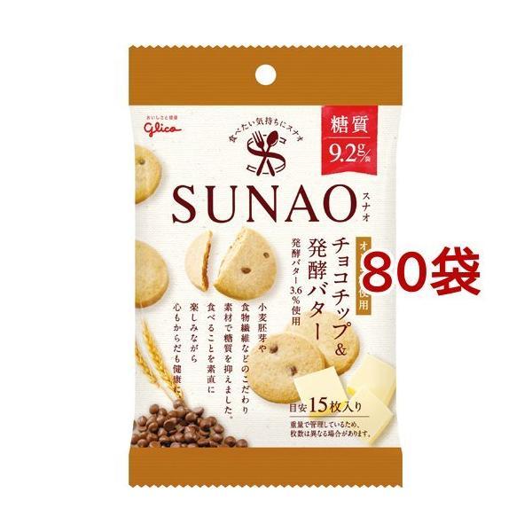 SUNAO チョコチップ&発酵バター ( 31g*80袋セット )