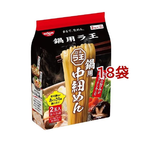 日清ラ王 鍋用 中細めん ( 2食入*18袋セット )/ 日清ラ王