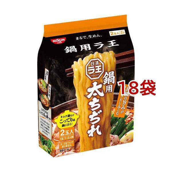 日清ラ王 鍋用 太ちぢれ ( 2食入*18袋セット )/ 日清ラ王