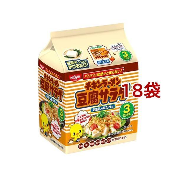 日清 チキンラーメン豆腐サラダ 鶏旨しおだれ味 ( 3食入*18袋セット )/ チキンラーメン