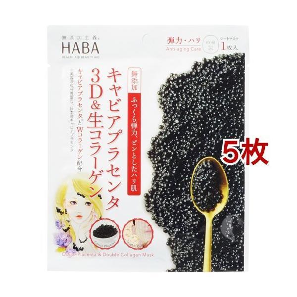 HABA(ハーバー) キャビアプラセンタ3D&生コラーゲンマスク ( 5枚セット )/ ハーバー(HABA)