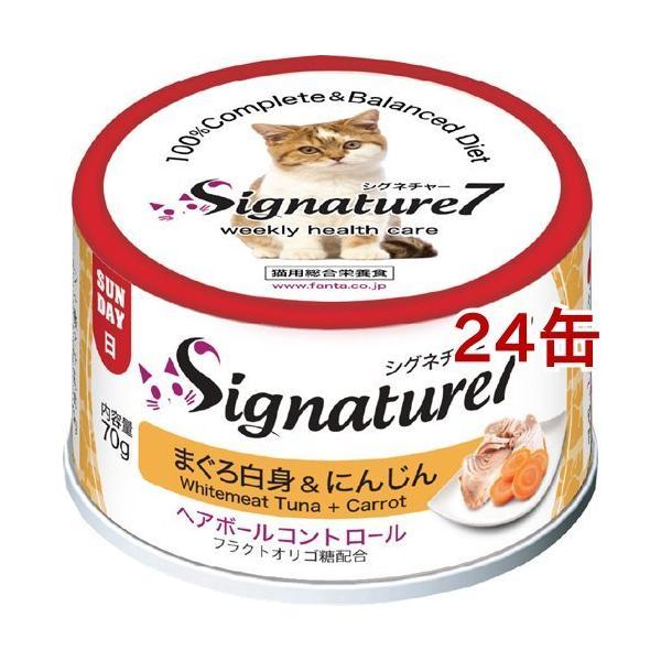 シグネチャー7 まぐろ白身&にんじん ( 70g*24缶セット )