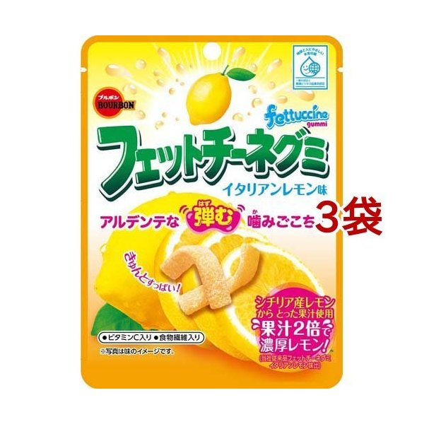 ブルボン フェットチーネグミ イタリアンレモン味 ( 50g*3袋セット )