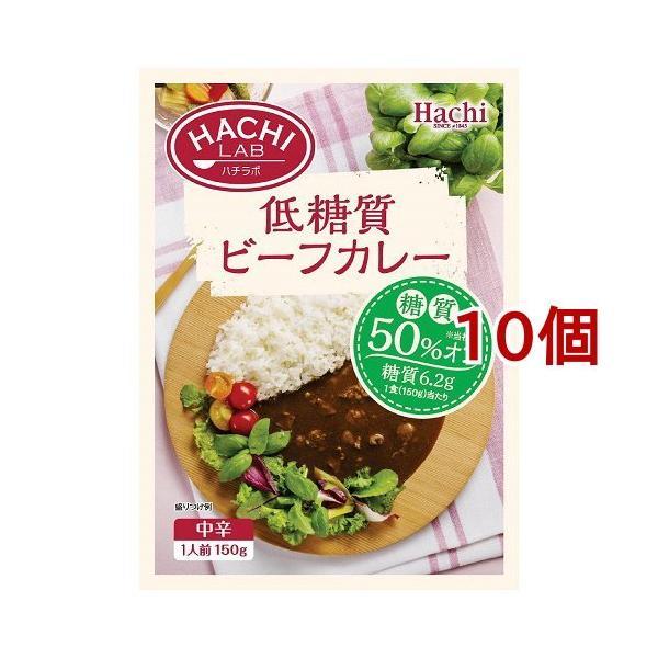 ハチラボ 低糖質ビーフカレー 中辛 ( 150g*10コセット )/ Hachi(ハチ)